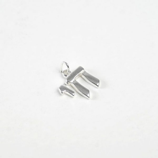 Sterling Silver Plain Life in Hebrew Charm